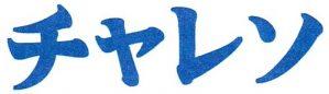 朝鮮王朝事典チャレソ